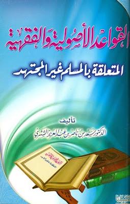 القواعد الأصولية والفقهية المتعلقة بالمسلم غير المجتهد - سعد الشثري