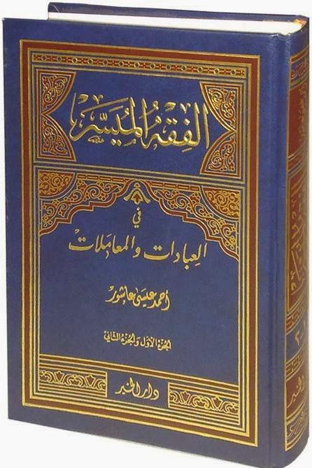 تحميل كتاب الفقه الميسر في العبادات والمعاملات لأحمد عيسى عاشور Pdf