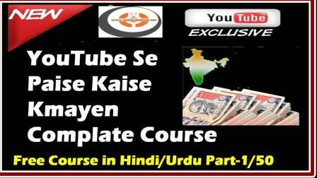 Make Money On YouTube Hindi Urdu Course