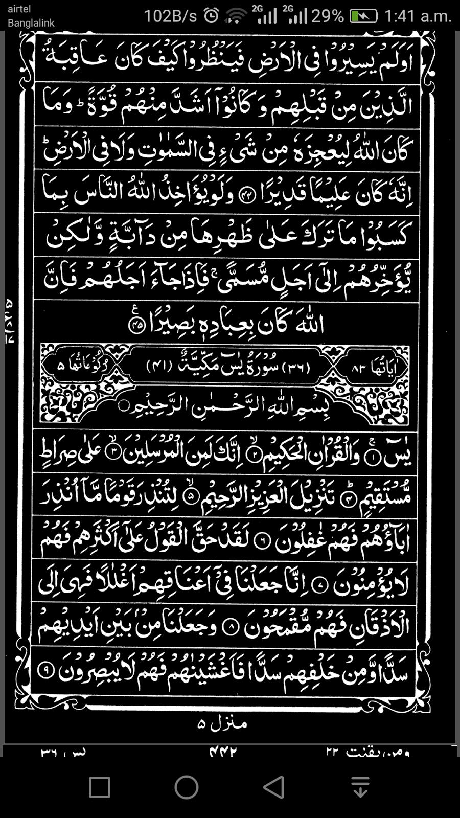hafezi quran sharif pdf download
