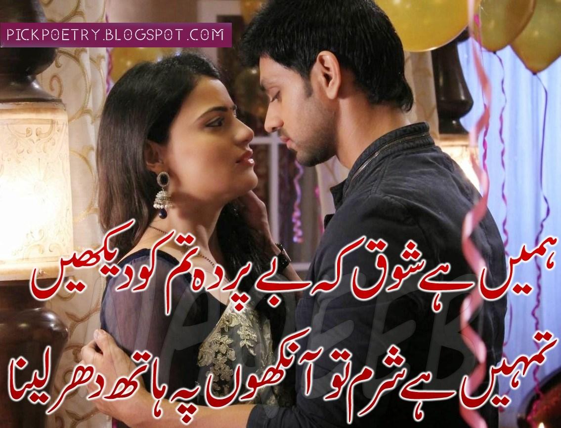 2017 Latest Love Urdu Poetry With Images | Best Urdu ...