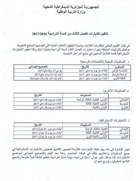 جدول تنظيم اختبارات الفصل الثالث للسنة الدراسية 2016 2017