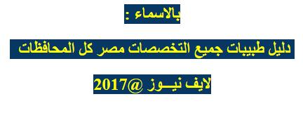 بالاسماء : دليل طبيبات جميع التخصصات مصر كل المحافظات