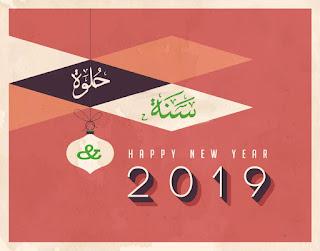 صور راس السنة 2019 سنة سعيدة كل عام وانتم بخير