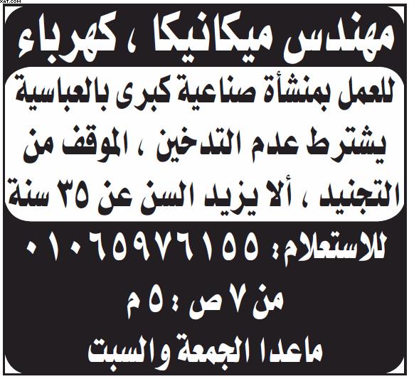 gov-jobs-16-07-28-04-12-05