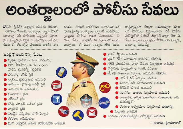police services in online