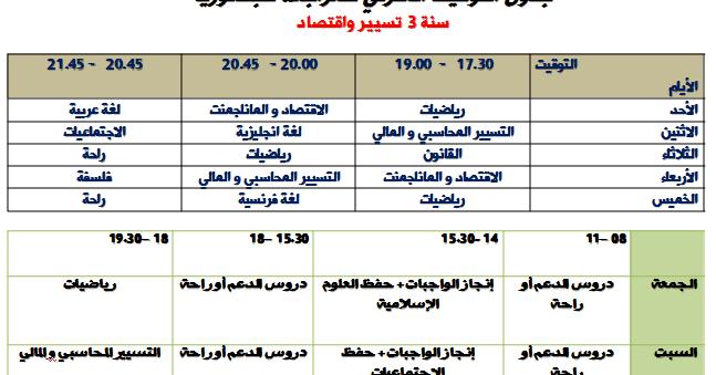 جدول برنامج المراجعة المنزلي لشهادة البكالوريا 2019 تسيير واقتصاد