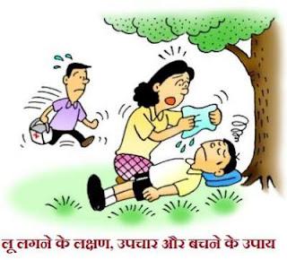Sun-Heat-Stoke-Symptoms-treatment-home-remedy-in-Hindi