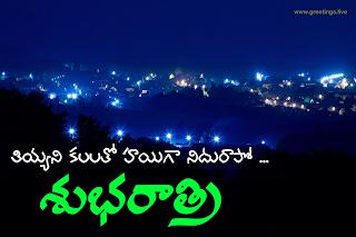 Sleep with sweet dreams in Telugu good night Greetings