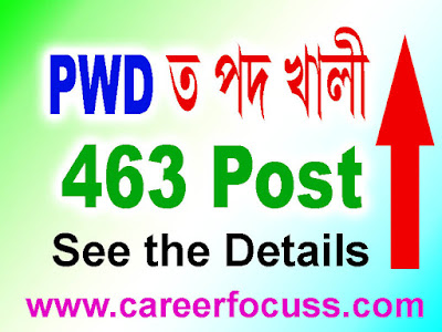 PWD Assam Recruitment 2018 latest job news on August 24, 2018. Here you can find the official website of  PWD Assam Recruitment 2018 along with latest PWD Assam Recruitment advertisement 2018. We provide all PWD Assam Vacancy 2018 across India and you can find all latest PWD Assam 2018 job recruitment instantly in this site, find out upcoming PWD Assam Recruitment 2018 right away here.
