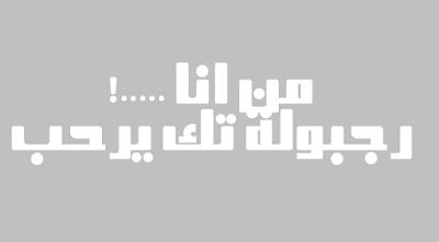 حل مشكلة تداخل الحروف مع بعضها في الفوتوشوب