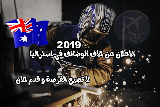 الحكومة الاسترالية تطلق البحث عن عمال اجانب نظرا لنقص الفادح في العمال المهرة 2019  + روابط التسجيل