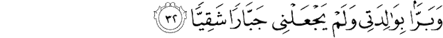 Surah Maryam ayat 32