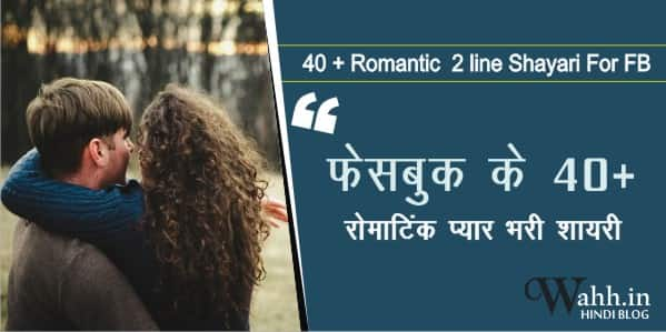40-Romantic-2-line-Shayari-For-FB