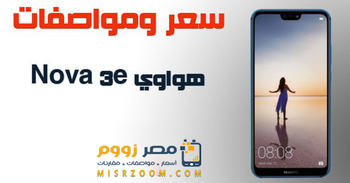 مواصفات وسعر هاتف  Huawei Nova 3e فى مصر والدول العربية
