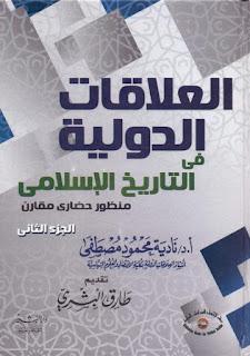 العلاقات الدولية في التاريخ الاسلامي - منظور حضاري مقارن ج2