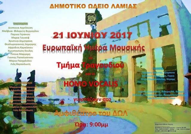 Το Δημοτικό Ωδείο Λαμίας γιορτάζει την Ευρωπαϊκή Ημέρα Μουσικής