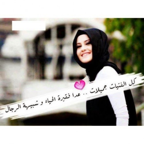 صور بنات محجبات عليها كلام فخر 2017 - انستجرام واتس اب وسناب