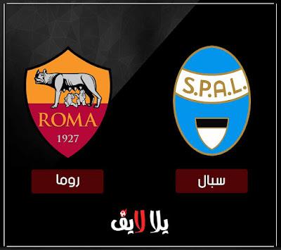 مشاهدة مباراة روما وسبال بث مباشر اليوم في الدوري الايطالي
