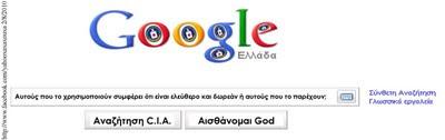Google - Αναζήτηση C.I.A. - Αισθάνομαι God