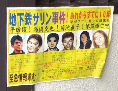 A wanted poster for three people believed to be connected to the 1995 Tokyo subway sarin attack
