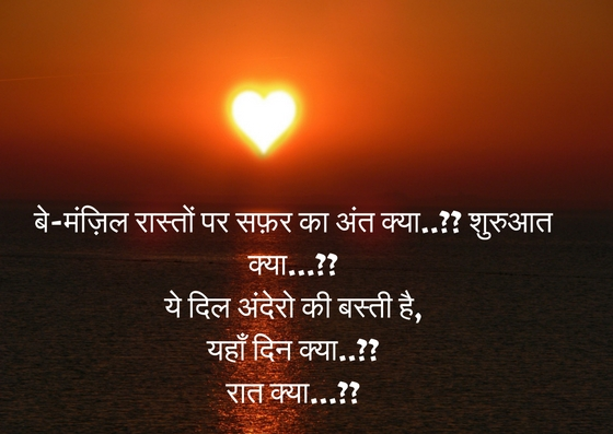 New Romantic Shayari