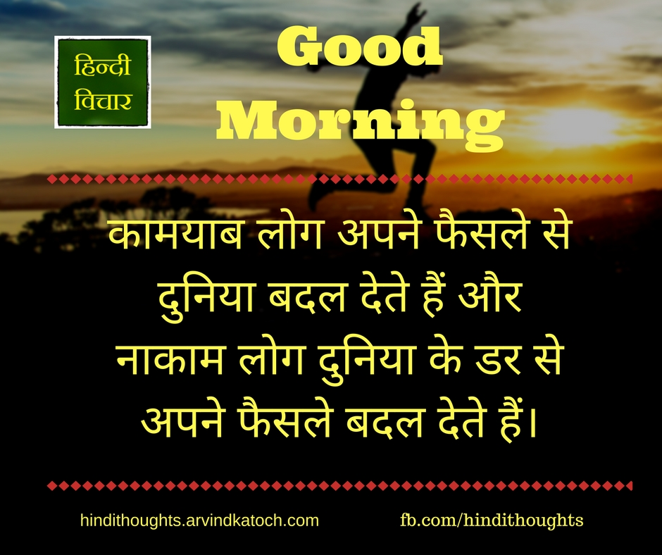 Good Morning Hindi Suvicharशभ परभत सवचर