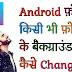 Android मोबाइल फ़ोन से किसी भी फोटो के Background को कैसे Change करें