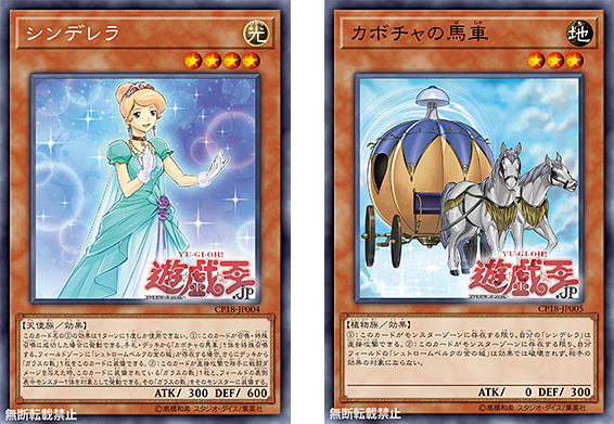 CP18] Leon's Fairy Tales | YuGiOh! Cobra Kai Store