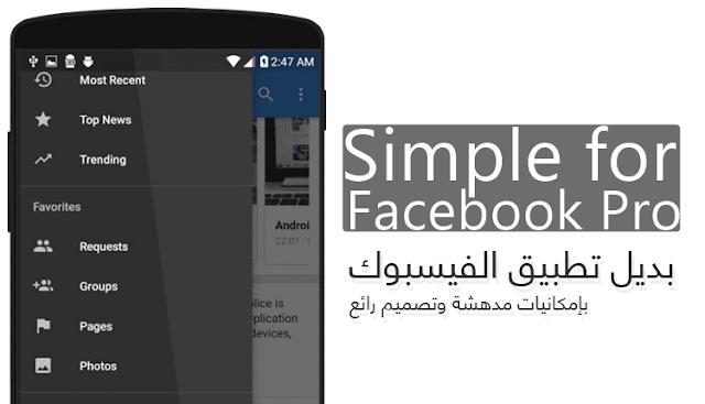 تحميل تطبيق Simple for Facebook Pro النسخه المدفوعة مجانا بديل تطبيق الفيسبوك APK [ اخر اصدار ]