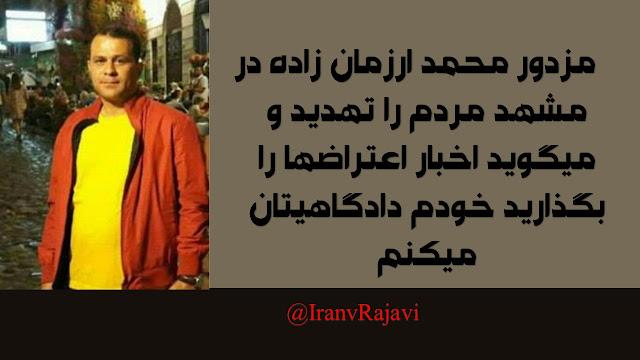 مزدور محمد ارزمان زاده در مشهد