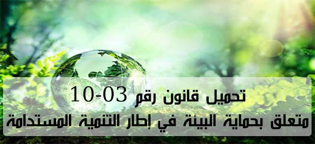 قوانين حول البيئة في الجزائر 4411