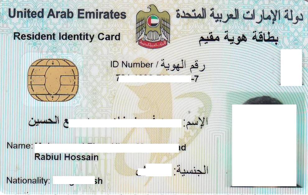 Typing Card Or - Documents Al Apply To For New Copying amp; Id How Online Renew Naseeb Emirates