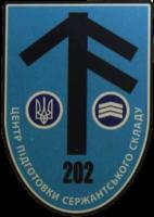 202 цпсс ПС