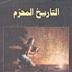 التاريخ المحرم ل علاء الحلبى Pdf تحميل