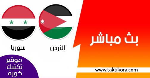 مشاهدة مباراة الاردن وسوريا بث مباشر لايف 10-01-2019 كأس اسيا 2019