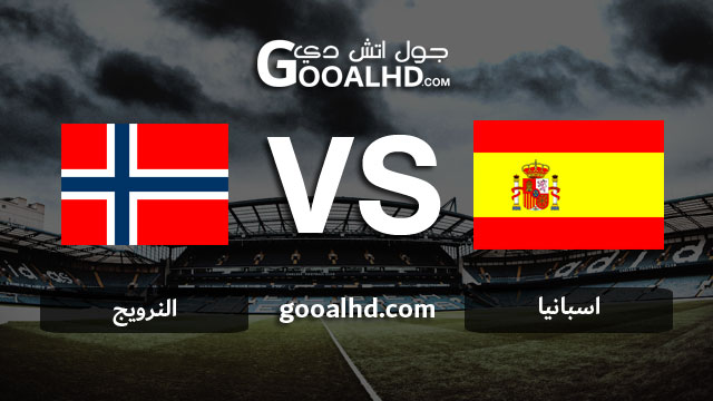 مشاهدة مباراة اسبانيا والنرويج بث مباشر اليوم اونلاين 23-03-2019 في التصفيات المؤهلة ليورو 2020