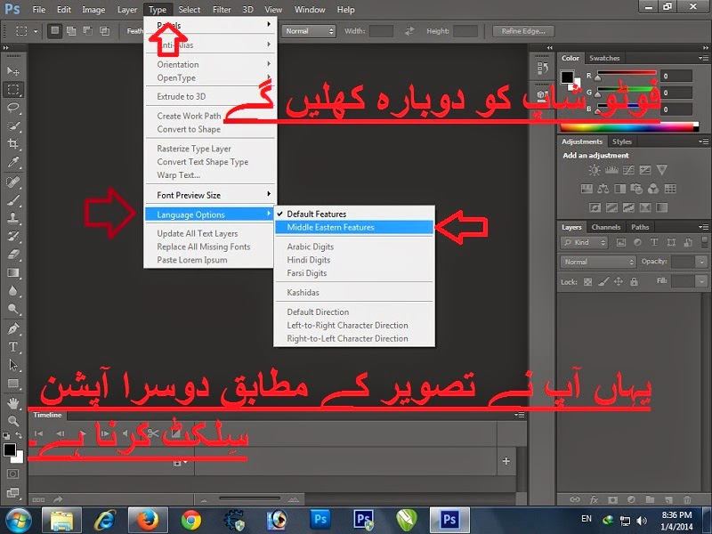 to Write Urdu in Adobe Photoshop CS6 - Urdu and Hindi Video Tutorials ...