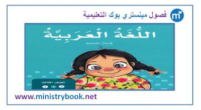 كتاب النشاط لغة عربية للصف الثالث 2019-2020-2021