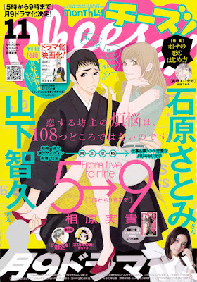 Cheese! 2015 #11 5-ji Kara 9-ji Made de Miki Aihara