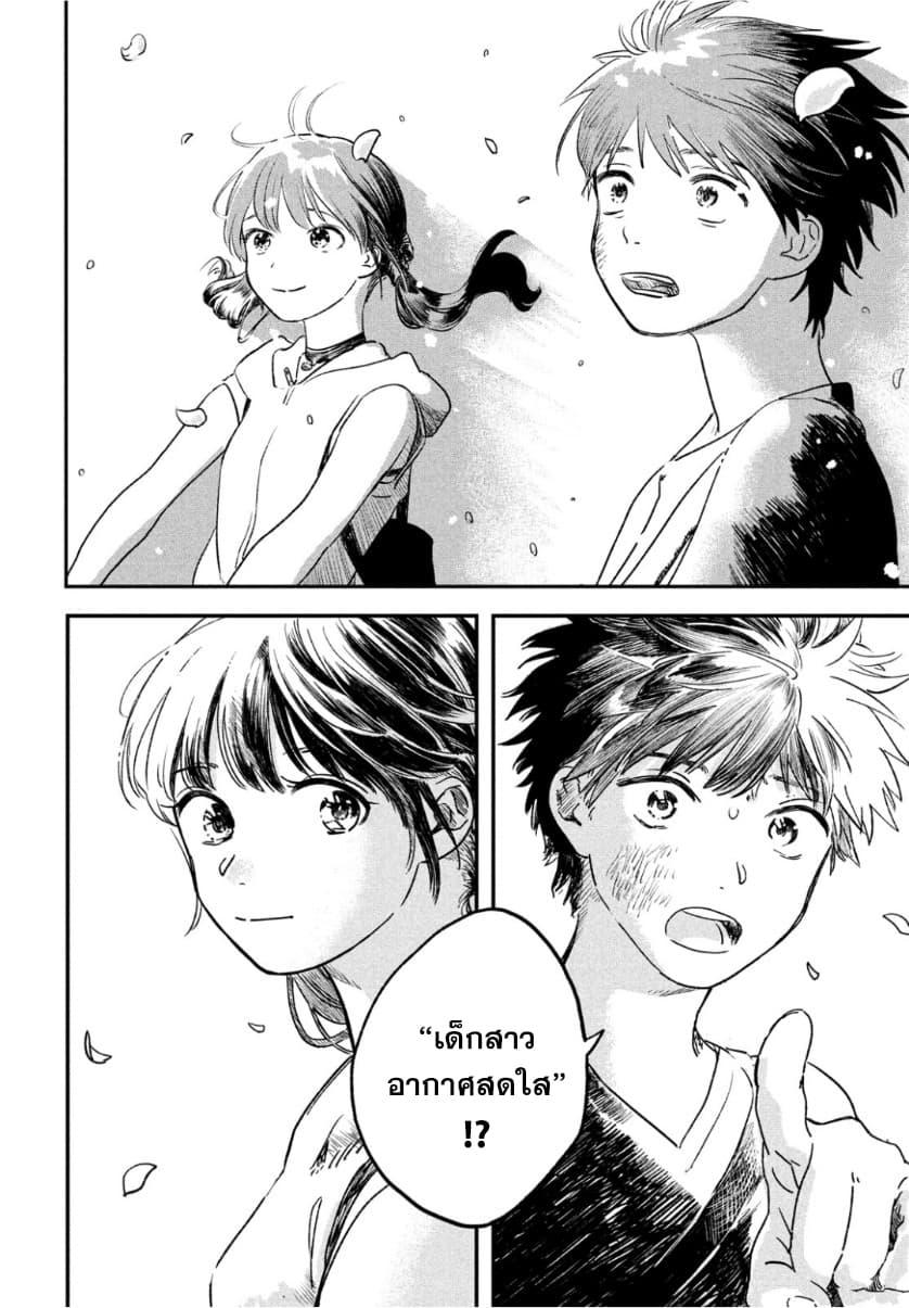 อ่านการ์ตูน Tenki no Ko ตอนที่ 1 หน้าที่ 67