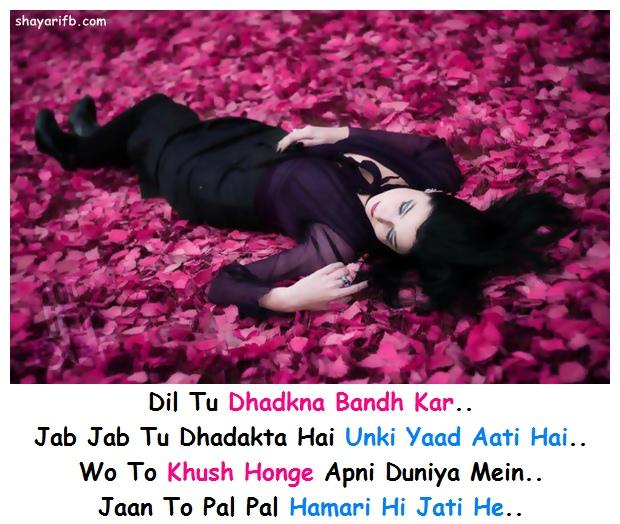 Pal Pal Yaad Teri Hindi Mp3 Song Download: Sad Wallpapers