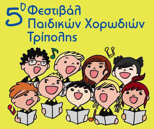 Χορωδία Νέων Παιδιών Ναυπλίου «Tamperamento» στο 5ο φεστιβάλ παιδικών χορωδιών στην Τρίπολη