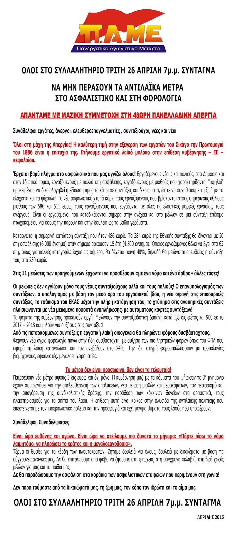 Όλοι στο συλλαλητήριο Τρίτη 26 Απρίλη 7μ.μ. Σύνταγμα - Προσυγκέντρωση ΛΕΚ στις 18:15 Στύλοι Ολυμπίου Διός