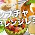 コンブチャのアレンジレシピまとめ決定版