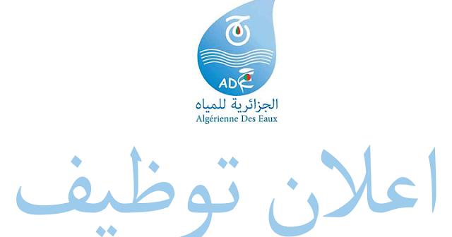 اعلان توظيف في الجزائرية للمياه في هذه الولايات - افريل 2019