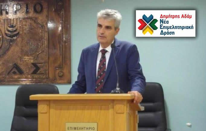 """Πριν την έναρξη των εκλογών του Επιμελητηρίου Λάρισας ο Δημήτρης Αδάμ δηλώνει: """"Ο δρόμος που άνοιξε πριν τέσσερα χρόνια πρέπει να συνεχιστεί"""""""