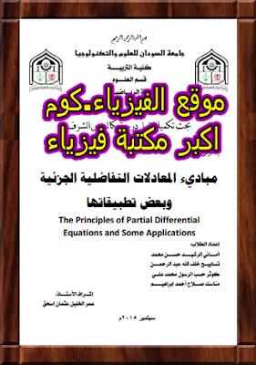 المعادلات التفاضلية الجزئية وتطبيقاتها pdf
