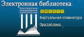 The European Library(Russian State Library Electronic Catalogue (OPAC))