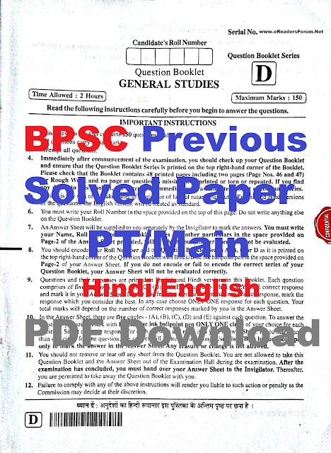 bpsc-pt-main-solved-paper-pdf